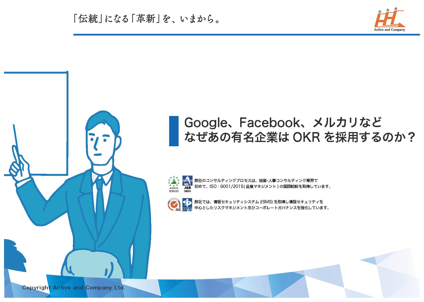 OKR_Report.png
