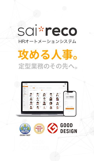 クラウド型人事管理システム sai*reco HRオートメーションシステム 組織⼈事の情報を蓄積し、有効な経営情報としての活⽤を⽀援する ⼈事を「戦略」に変える