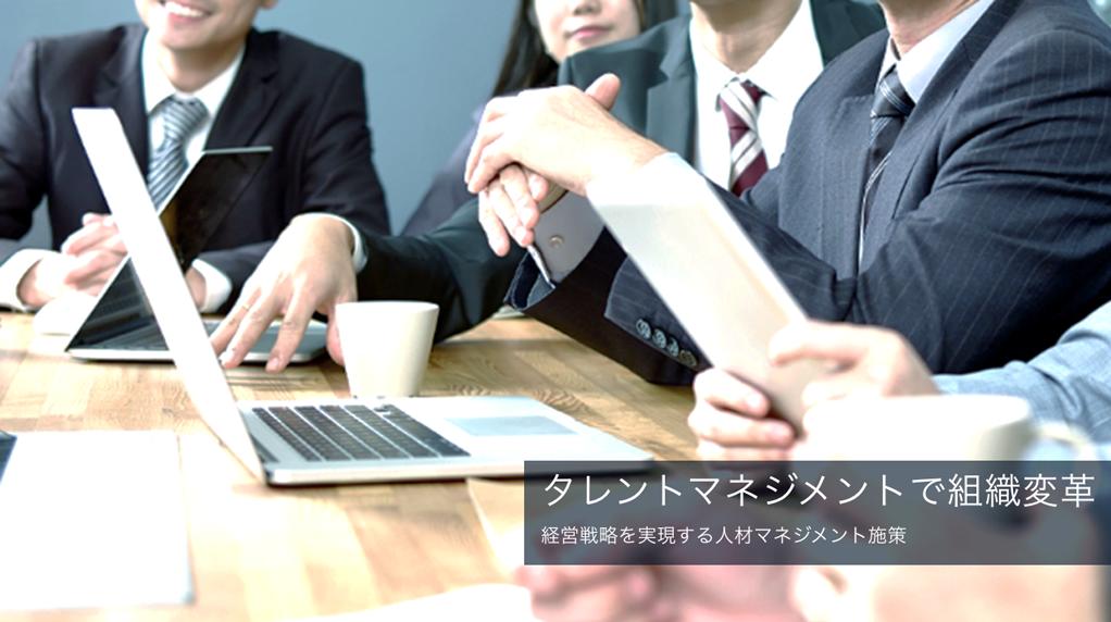 タレントマネジメントで組織変革 経営戦略を実現する人材マネジメント施策