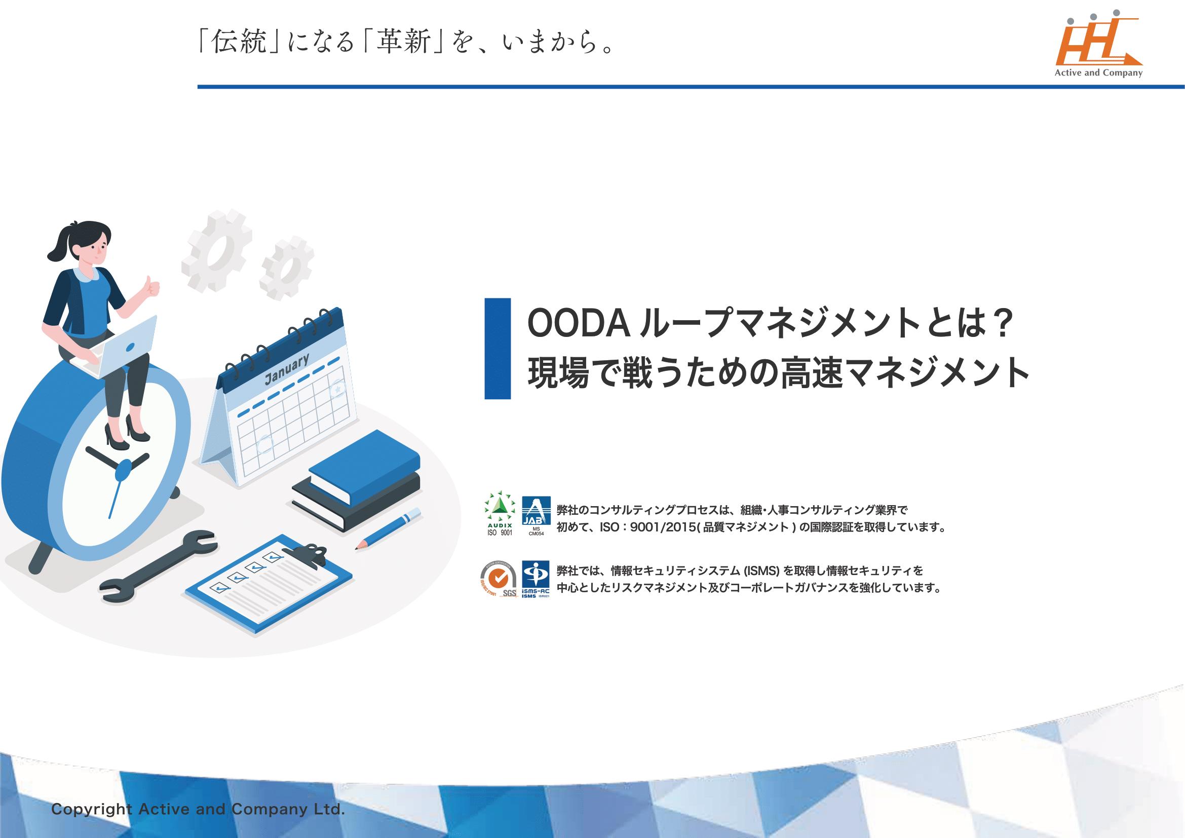 OODA-1.png